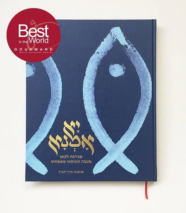 ספר הבישול יא אמנא – מג'רבה לכאן / מטבח תוניסאי משפחתי, מאת שושנה כהן-לברן