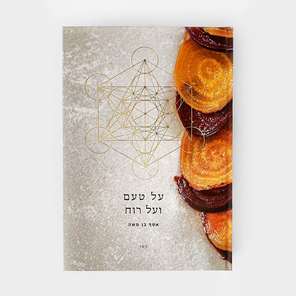 כריכת הספר על טעם ועל רוח מאת אסף בן משה (עיצוב הכריכה: סטודיו קרן וגולן)