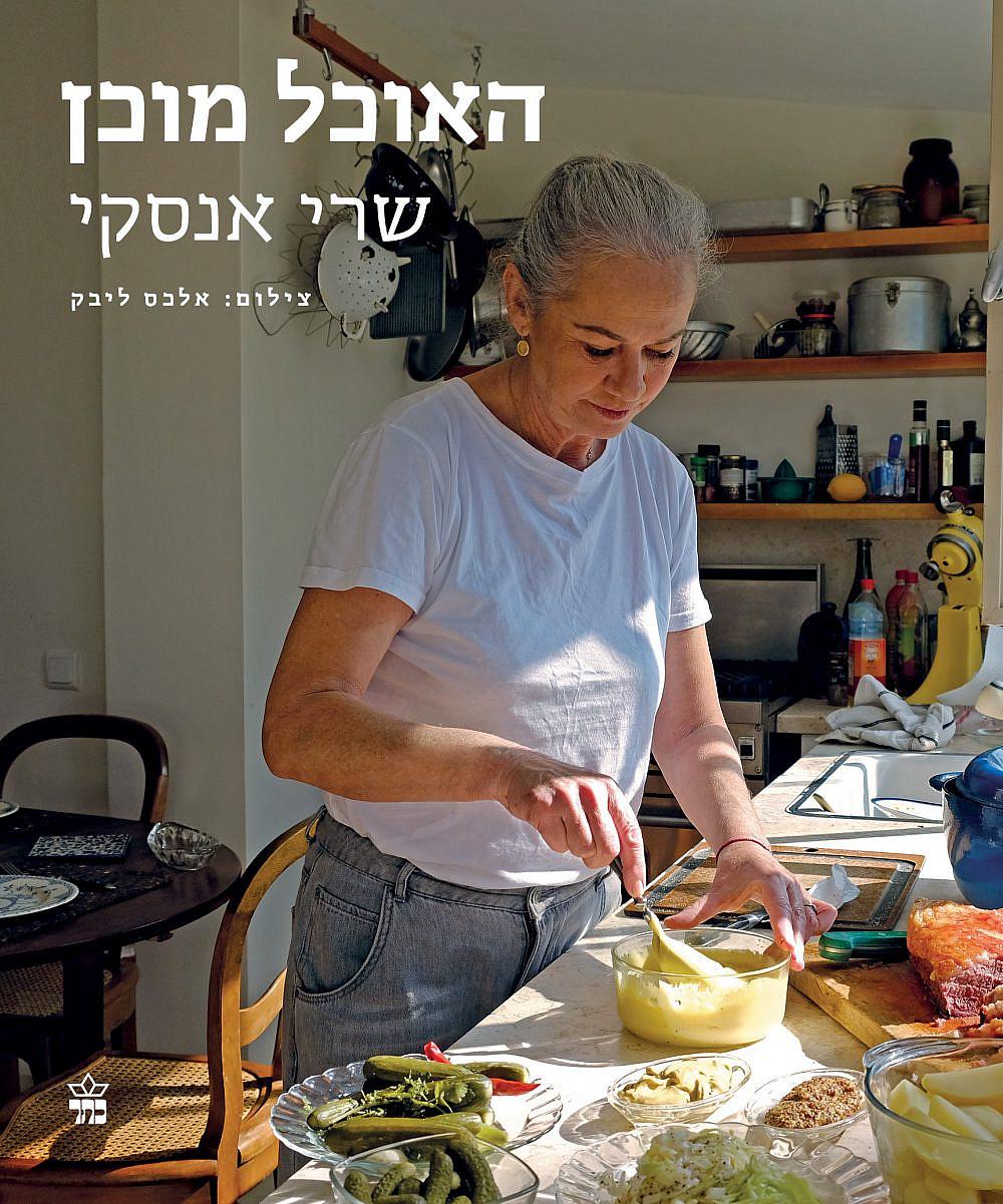 """אוכל מבית טוב עטיפת הספר """"האוכל מוכן"""" של שרי אנסקי (צילום: אלכס ליבק)"""