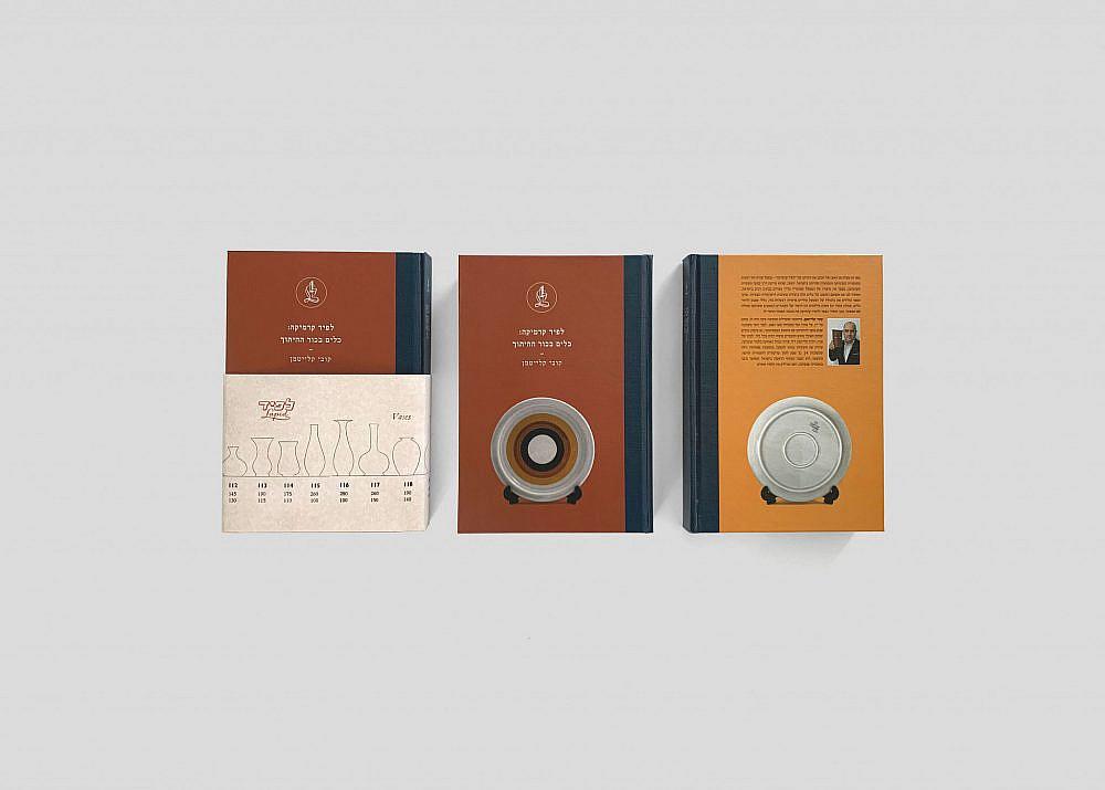 """כריכות הספר """"לפיד קרמיקה – כלים בכור ההיתוך"""" של קובי קלייטמן (עיצוב: סטודיו קרן וגולן)"""
