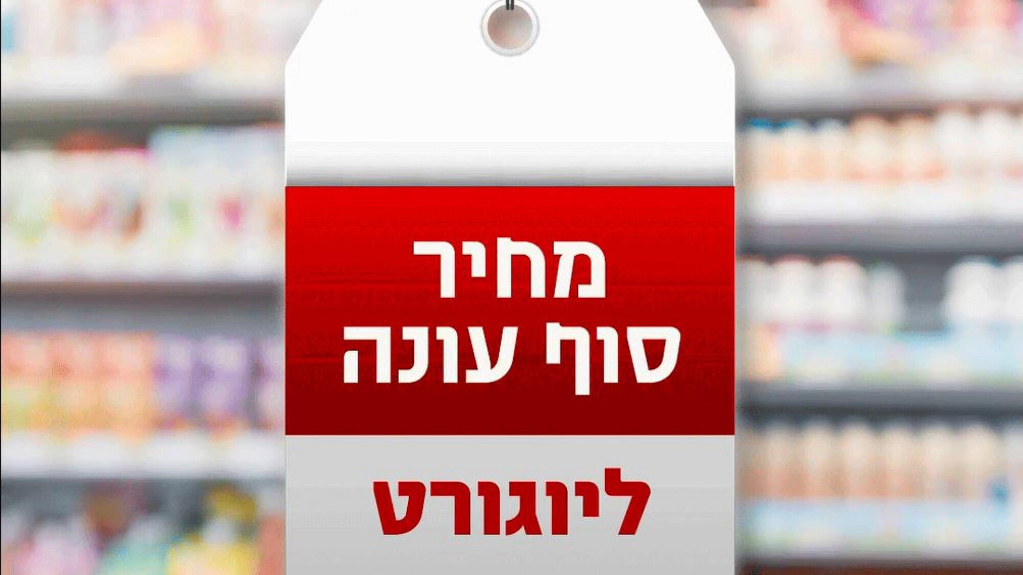 מה שטוב לבגדים, טוב גם למוצרים בסופר | תמונה באדיבות ארגון The Natural Step ישראל